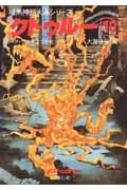 クトゥルー 10 暗黒神話大系シリーズ