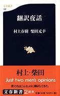 翻訳夜話 文春新書