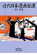 近代日本漫画百選 岩波文庫