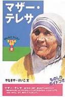 マザー・テレサ おもしろくてやくにたつ子どもの伝記