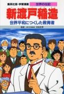 新渡戸稲造 世界平和につくした教育者 学習漫画・世界の伝記
