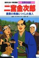 二宮金次郎 農業の発展につくした偉人 学習漫画・世界の伝記