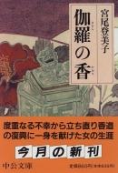 伽羅の香(かおり)中公文庫 改版