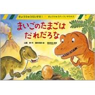 まいごのたまごはだれだろな きょうりゅうティラノサウルス きょうりゅうだいすき!