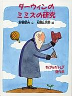 ダーウィンのミミズの研究 たくさんのふしぎ傑作集
