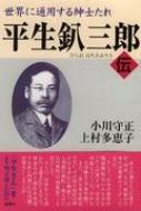平生釟三郎・伝世界に通用する紳士たれ