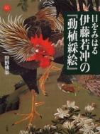 目をみはる伊藤若冲の『動植綵絵』 アートセレクション