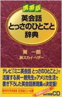 英会話とっさのひとこと辞典 携帯版