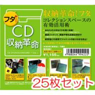 CD収納革命: フタ+25枚セット