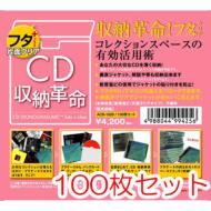 CD収納革命: フタ+片面クリア100枚セット