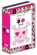 AKB48 ネ申テレビ 【3枚組BOX】