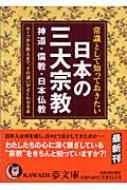 常識として知っておきたい日本の三大宗教 神道・儒教・日本仏教 KAWADE夢文庫