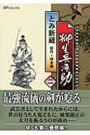 柳生兵庫助 2 SPコミックス