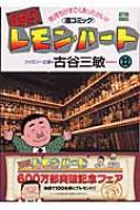 BARレモン・ハート 22 アクションコミックス