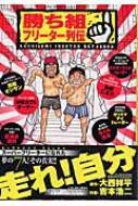 勝ち組フリーター列伝ビッグコミックススペシャル