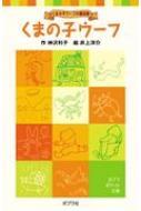 くまの子ウーフ くまの子ウーフの童話集 ポプラポケット文庫