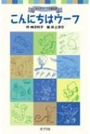 こんにちはウーフ くまの子ウーフの童話集 ポプラポケット文庫