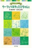ウーフとツネタとミミちゃんと くまの子ウーフの童話集 ポプラポケット文庫