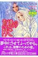 恋物語 第7巻 小学館文庫