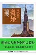 現代語訳 舞姫 ちくま文庫