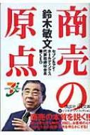 鈴木敏文 商売の原点 講談社プラスアルファ文庫
