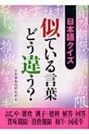 日本語クイズ 似ている言葉どう違う 二見文庫
