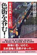 色街を呑む! 日本列島レトロ紀行 祥伝社文庫