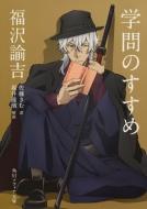 福沢諭吉「学問のすすめ」 ビギナーズ日本の思想 角川ソフィア文庫