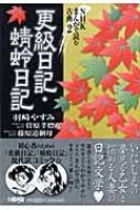 更級日記/蜻蛉日記 HMB NHKまんがで読む古典