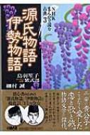 NHKまんがで読む古典 3 源氏物語・伊勢物語 ホーム社漫画文庫