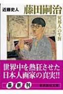 藤田嗣治「異邦人」の生涯 講談社文庫