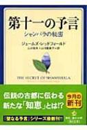 第十一の予言 シャンバラの秘密 角川文庫