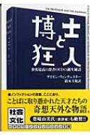 博士と狂人 世界最高の辞書OEDの誕生秘話 ハヤカワ文庫NF