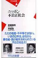 ニッポン不公正社会 平凡社新書