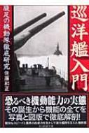 巡洋艦入門 駿足の機動隊徹底研究 光人社NF文庫