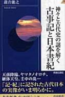 神々と古代史の謎を解く古事記と日本書紀 青春新書INTELLIGENCE