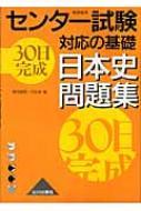 HMV&BOOKS online曾田康範/30日完成日本史問題集