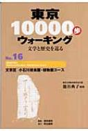 HMV&BOOKS online籠谷典子/東京10000歩ウォ-キング No.16 文学と歴史を巡る