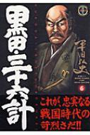 黒田・三十六計 6 SPコミックス
