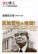 情と理 カミソリ後藤田回顧録 上 講談社プラスアルファ文庫