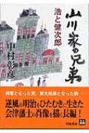 山川家の兄弟 浩と健次郎 人物文庫