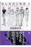 おんなのこ物語(ストーリー)1 ハヤカワコミック文庫