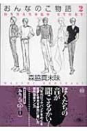 おんなのこ物語(ストーリー)2 ハヤカワコミック文庫