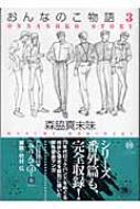 おんなのこ物語(ストーリー)3 ハヤカワコミック文庫