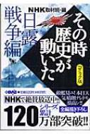 NHKその時歴史が動いたコミック版 日露戦争編 ホーム社漫画文庫