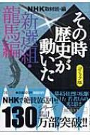 NHKその時歴史が動いたコミック版 新選組・龍馬編 ホーム社漫画文庫
