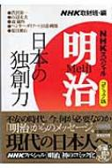 NHKスペシャル 明治 コミック版 1 日本の独創力 ホーム社漫画文庫