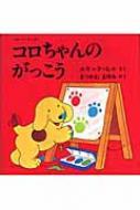 コロちゃんのがっこう 児童図書館・絵本の部屋