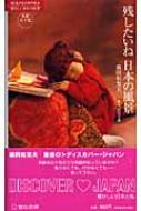 残したいね日本の風景 東北五十色 レッドブック