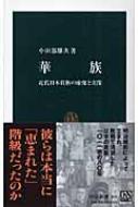 華族 近代日本貴族の虚像と実像 中公新書